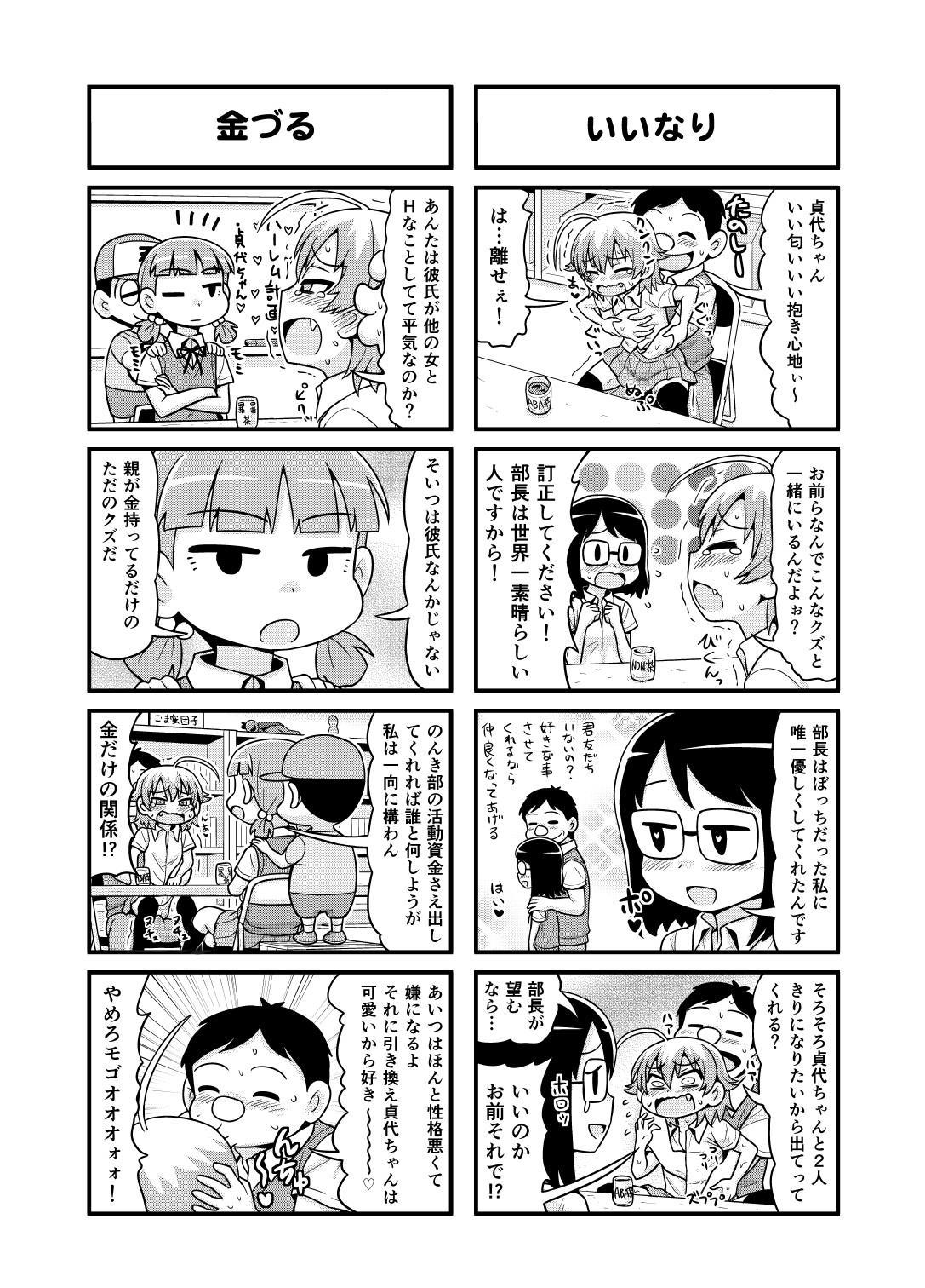 Nonki BOY Ch. 1-50 160