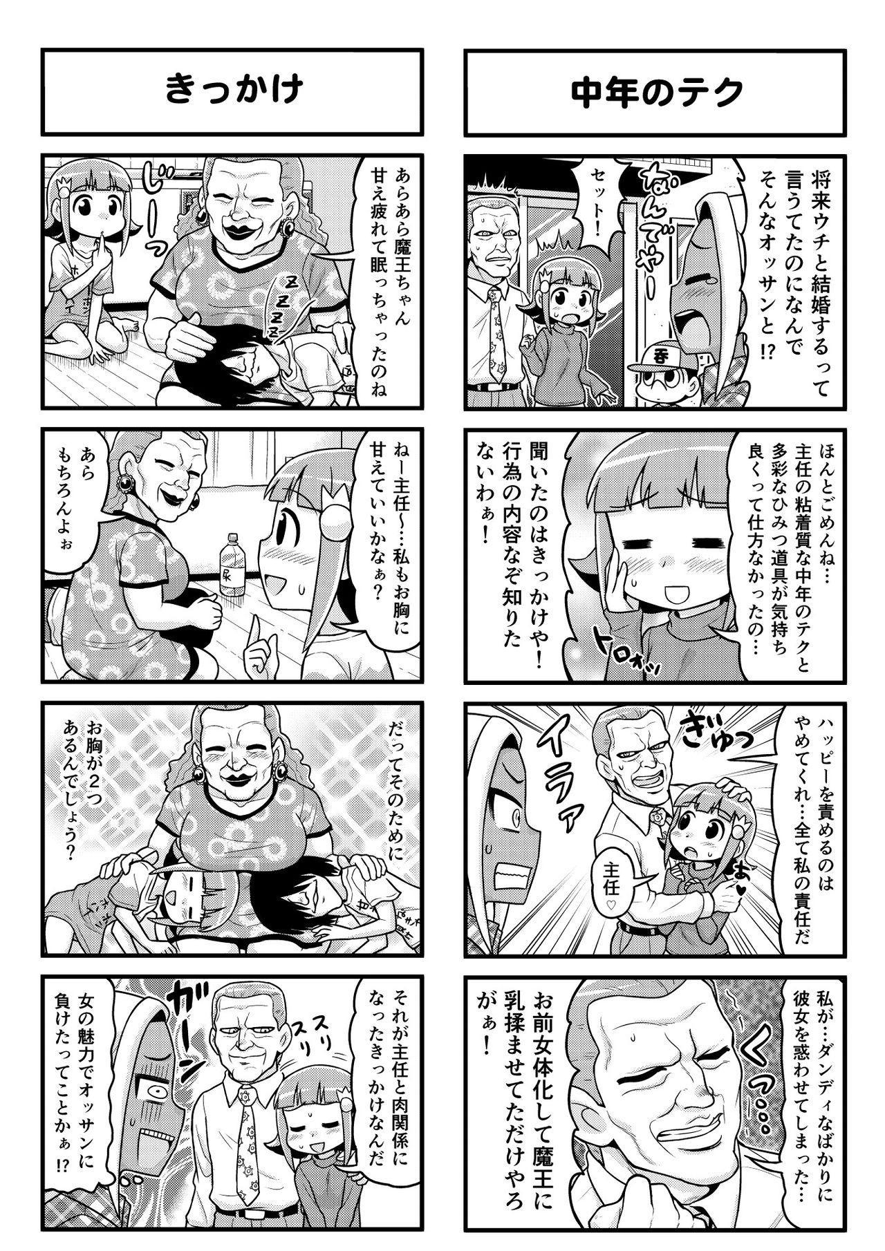 Nonki BOY Ch. 1-50 177