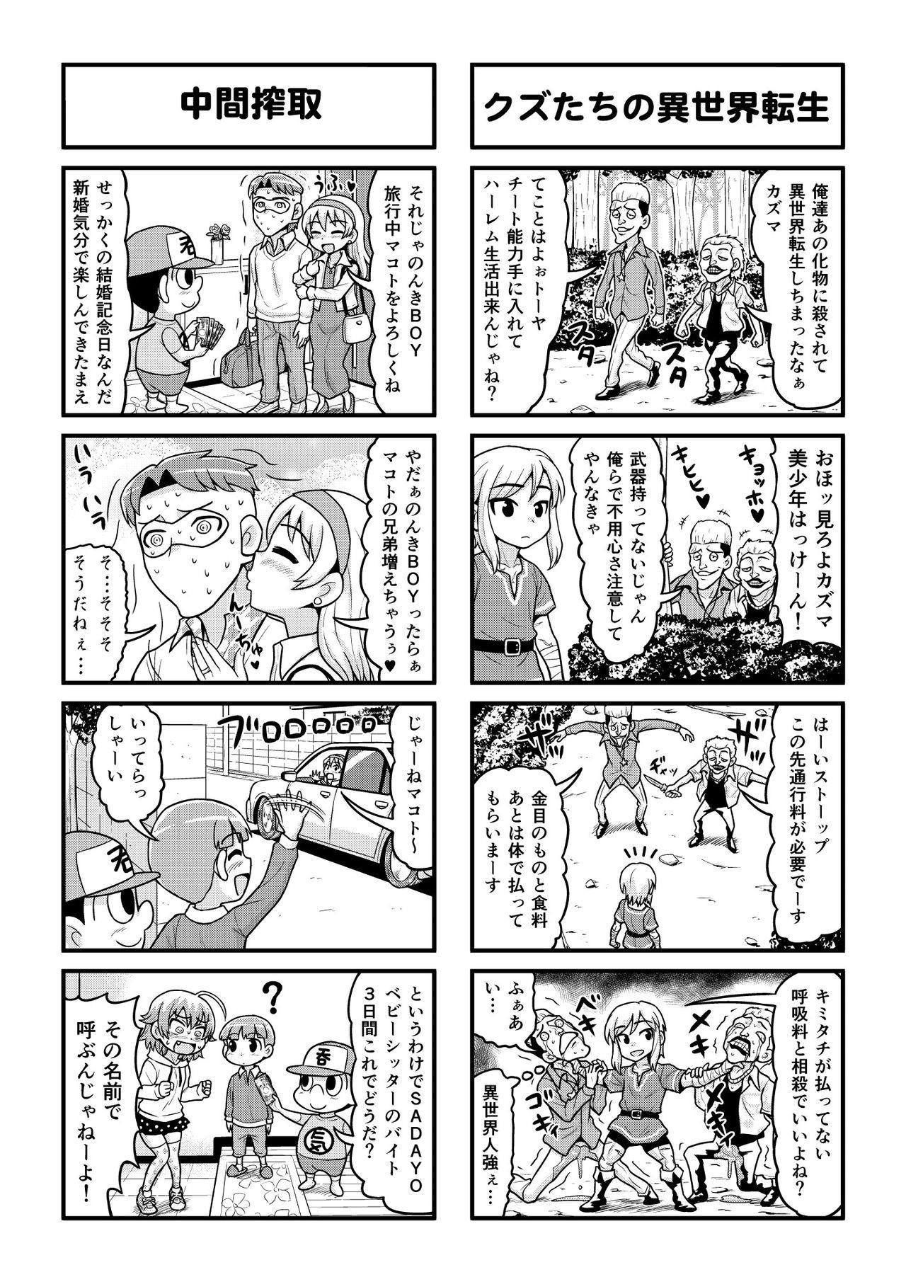 Nonki BOY Ch. 1-50 186
