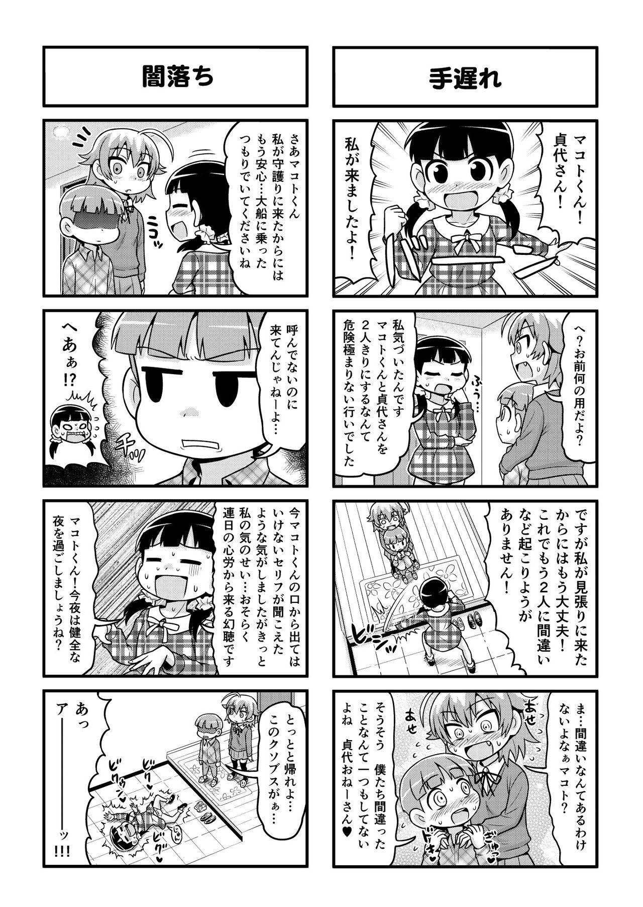 Nonki BOY Ch. 1-50 197