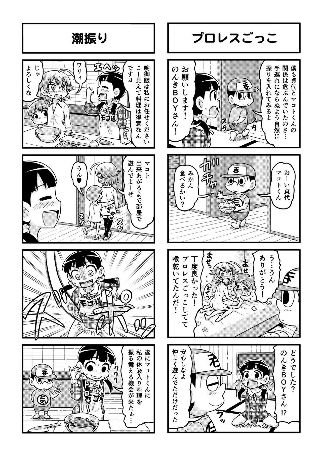 Nonki BOY Ch. 1-50 199