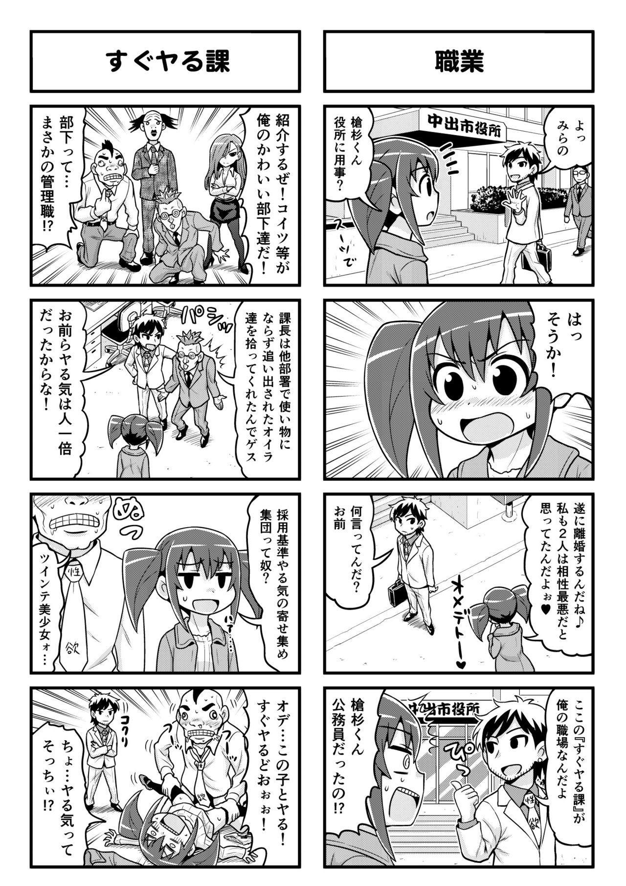 Nonki BOY Ch. 1-50 206