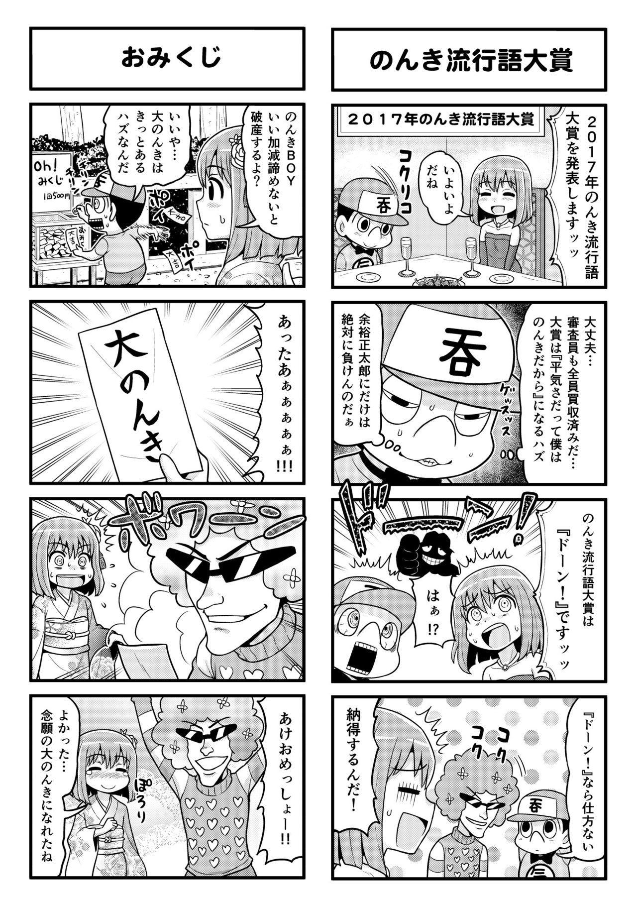 Nonki BOY Ch. 1-50 213