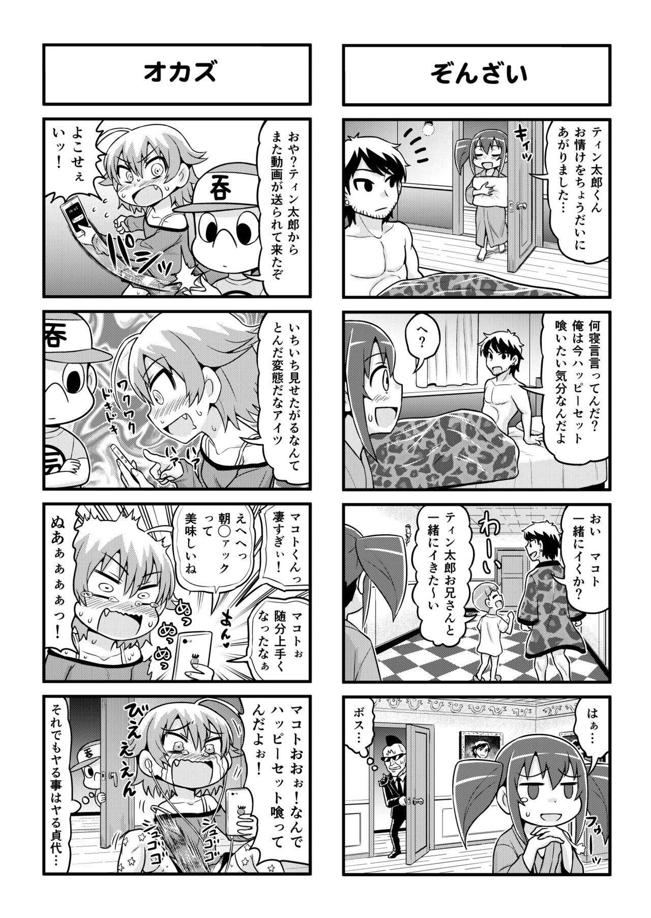 Nonki BOY Ch. 1-50 219