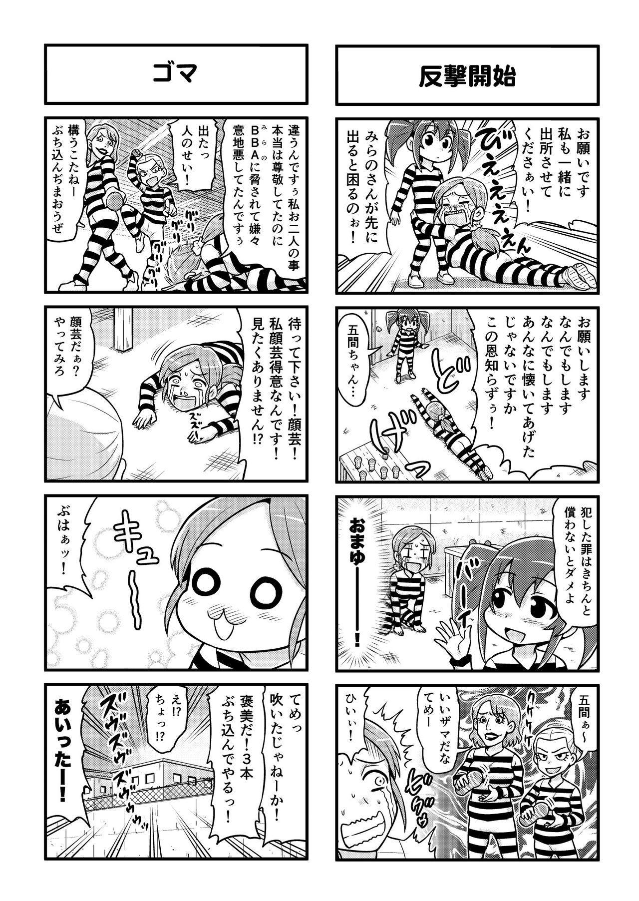 Nonki BOY Ch. 1-50 250