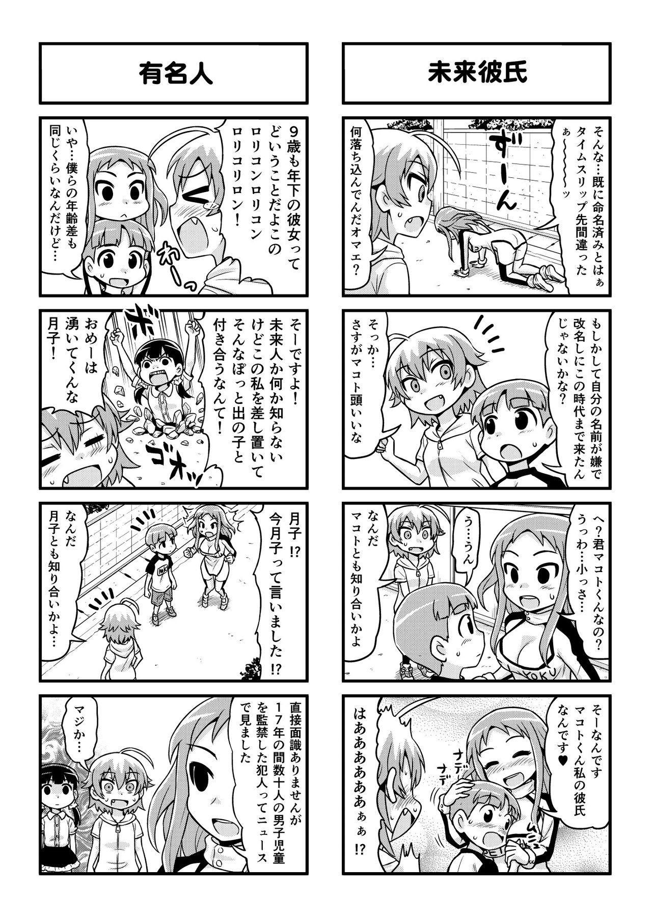 Nonki BOY Ch. 1-50 264