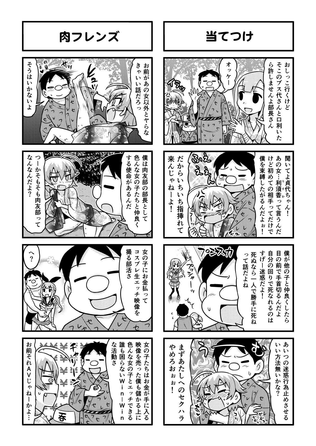 Nonki BOY Ch. 1-50 306