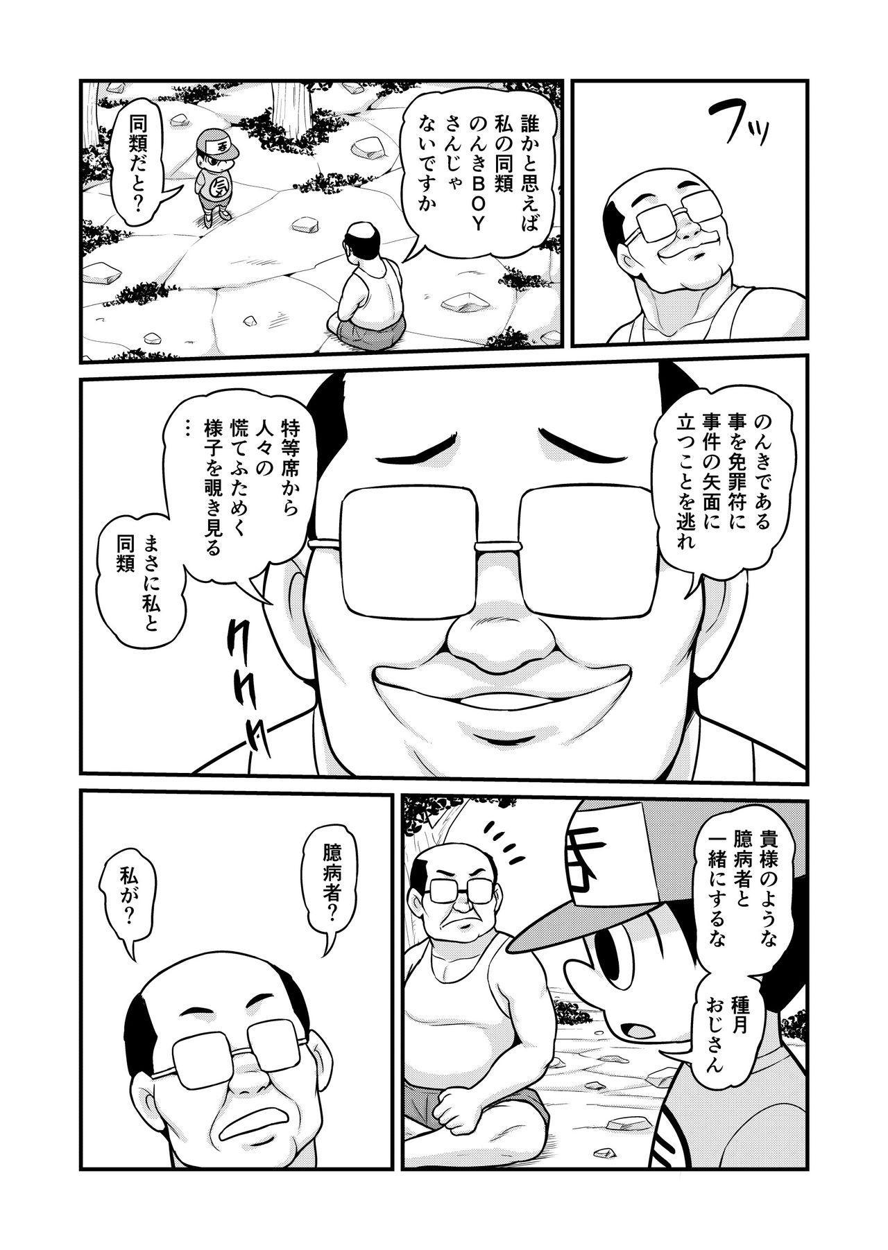 Nonki BOY Ch. 1-50 325