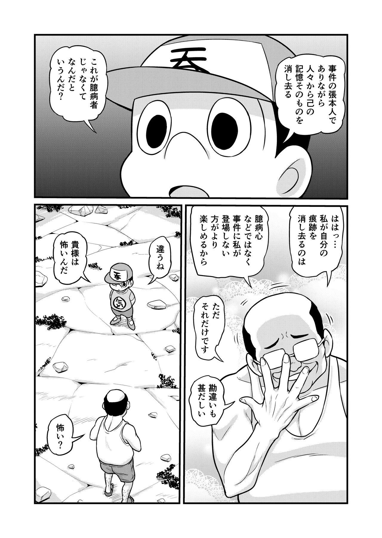 Nonki BOY Ch. 1-50 326