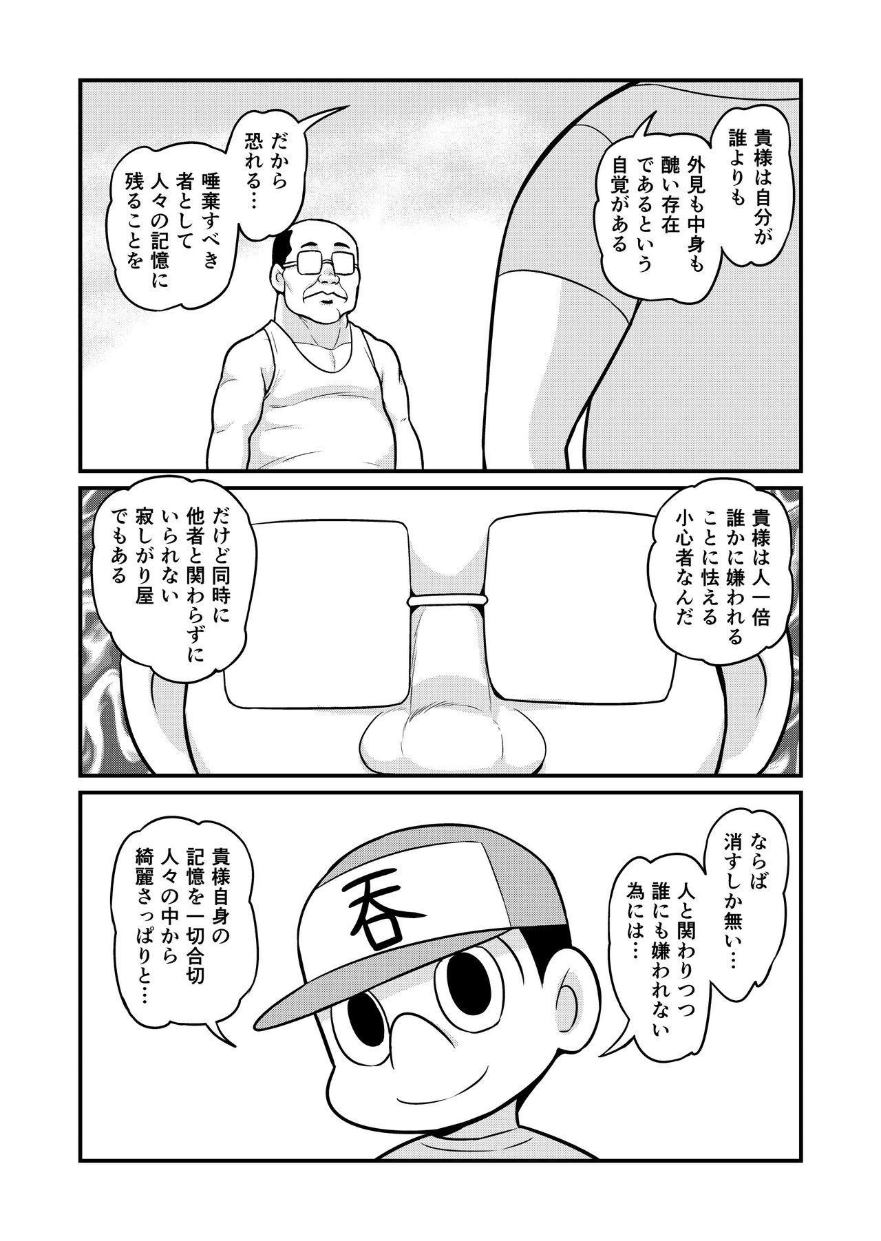 Nonki BOY Ch. 1-50 327