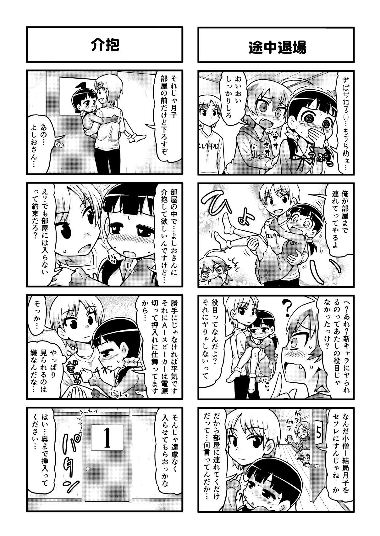 Nonki BOY Ch. 1-50 339