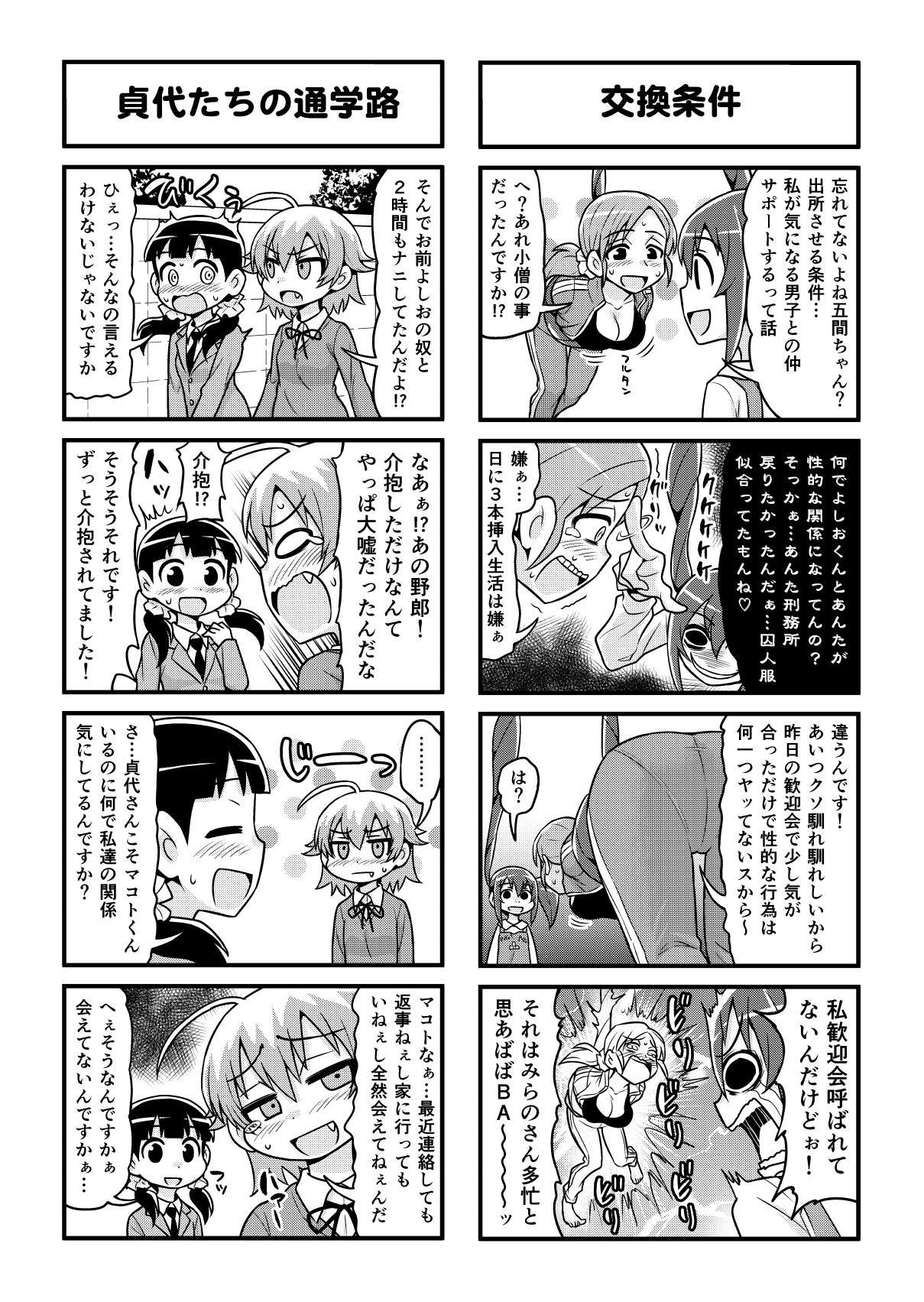Nonki BOY Ch. 1-50 343