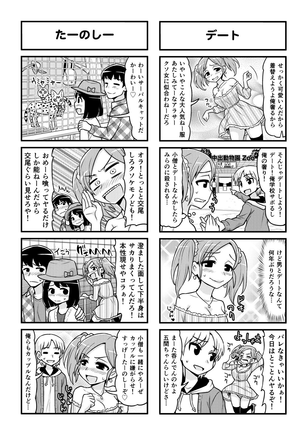Nonki BOY Ch. 1-50 345