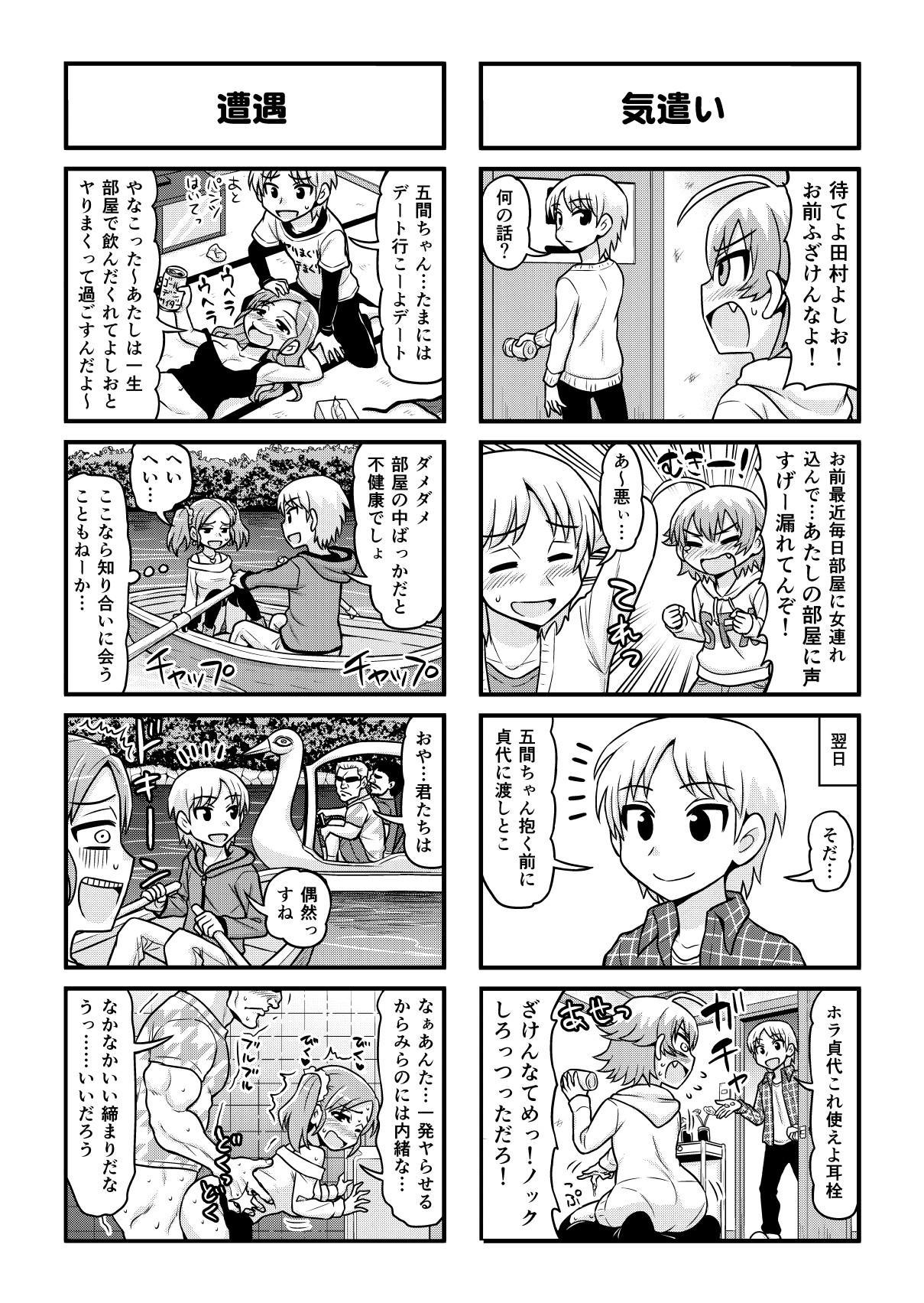Nonki BOY Ch. 1-50 349