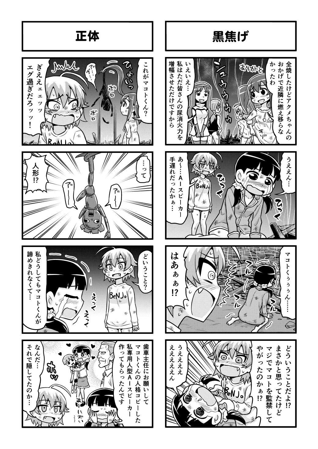 Nonki BOY Ch. 1-50 378