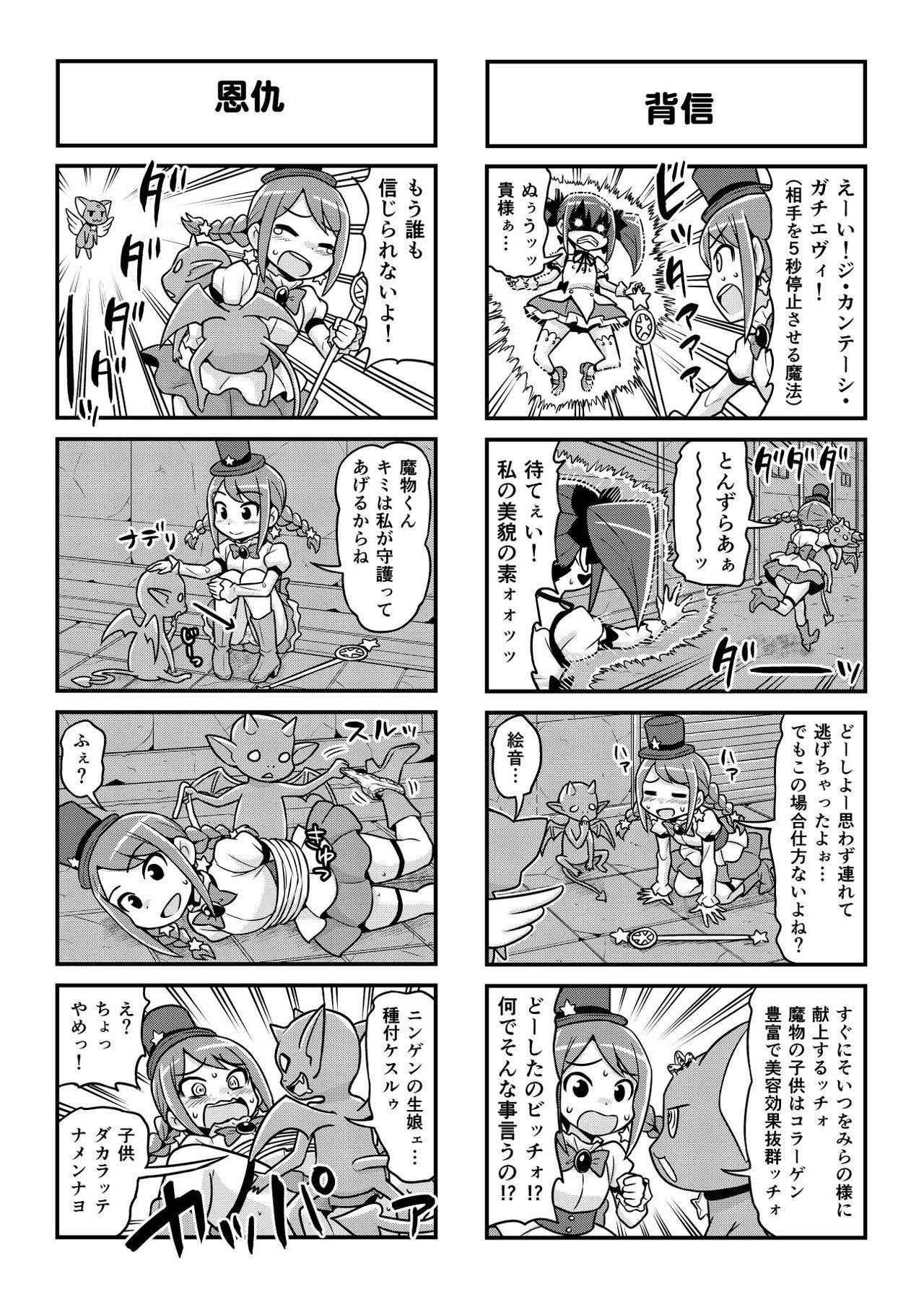 Nonki BOY Ch. 1-50 388
