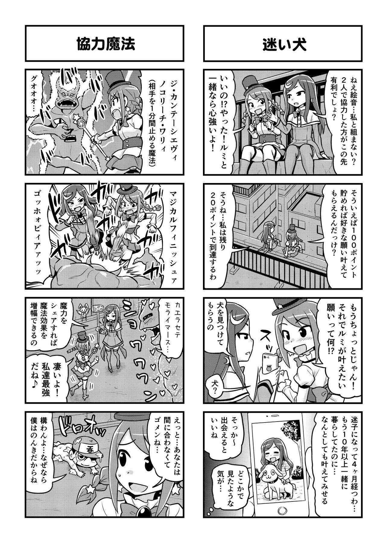 Nonki BOY Ch. 1-50 390
