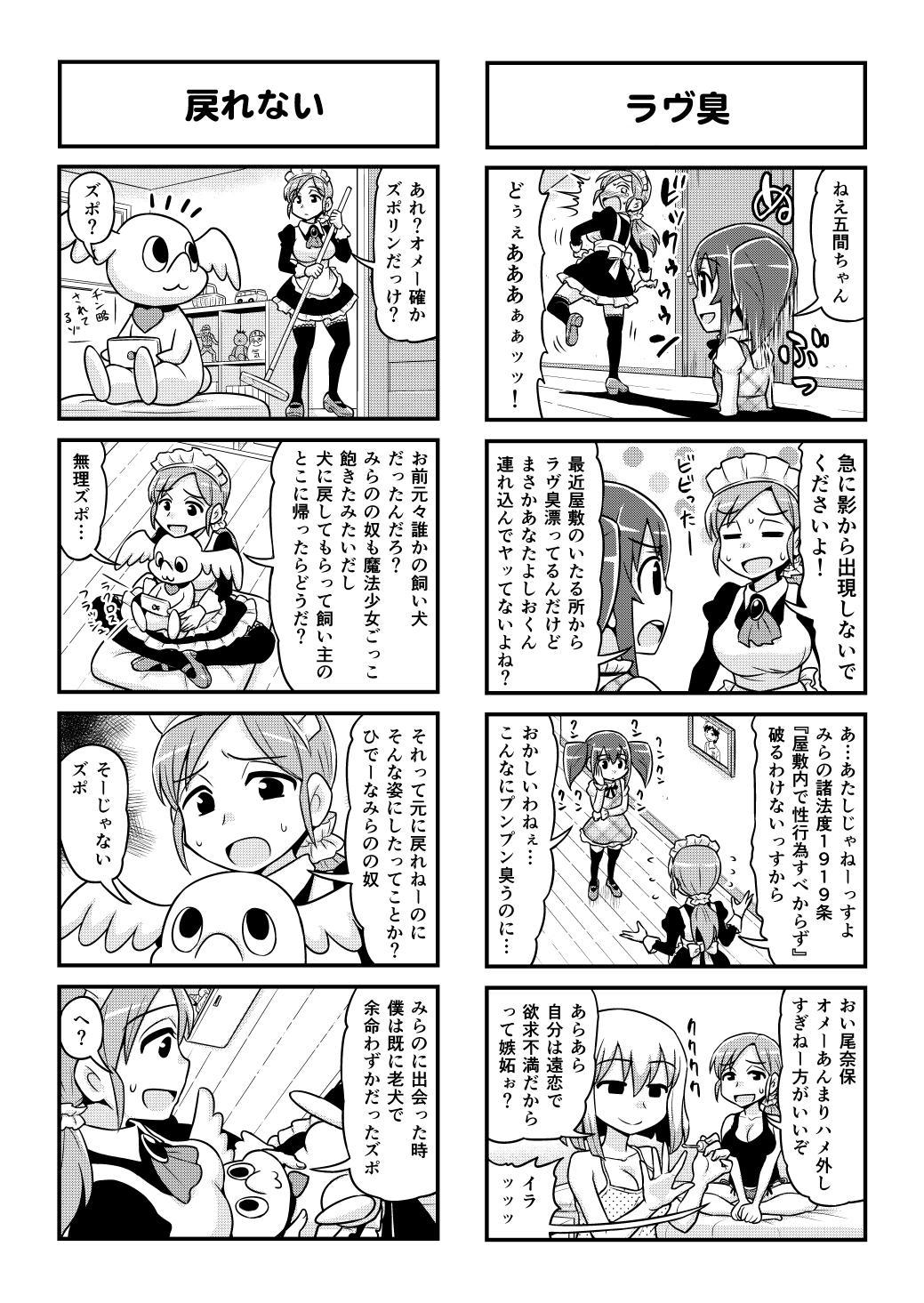 Nonki BOY Ch. 1-50 409