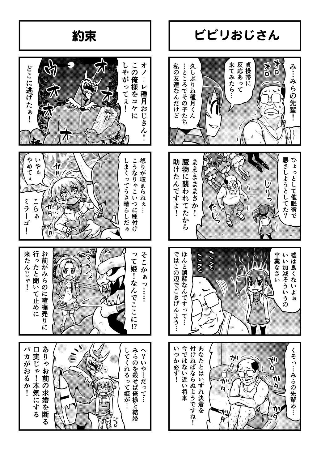 Nonki BOY Ch. 1-50 415
