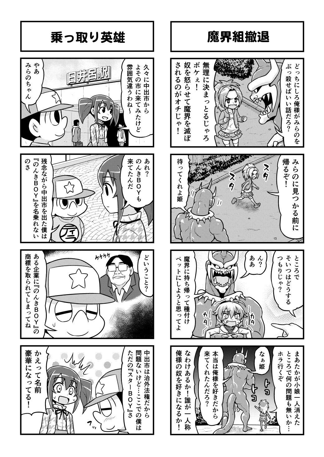 Nonki BOY Ch. 1-50 416