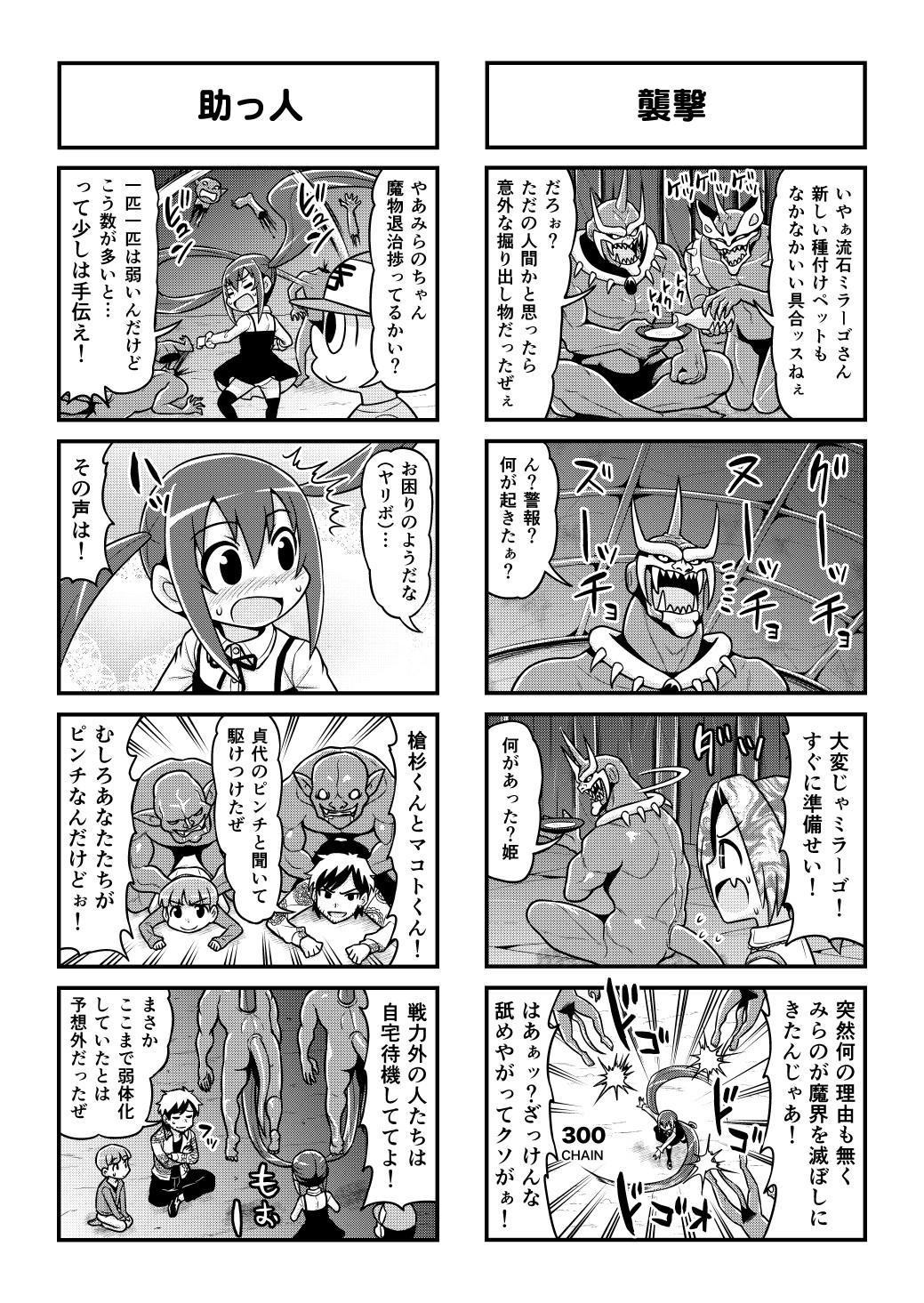 Nonki BOY Ch. 1-50 419