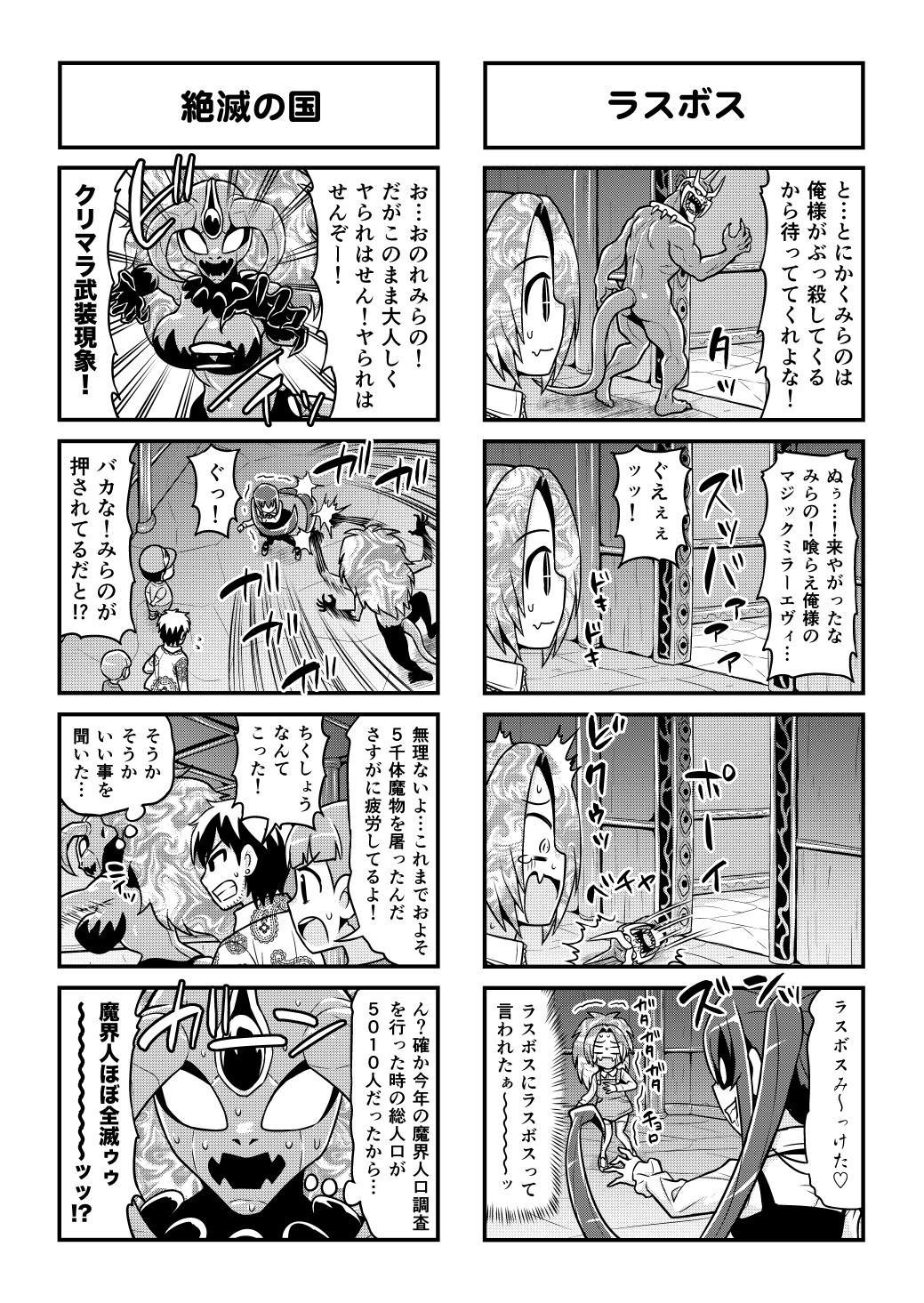Nonki BOY Ch. 1-50 421