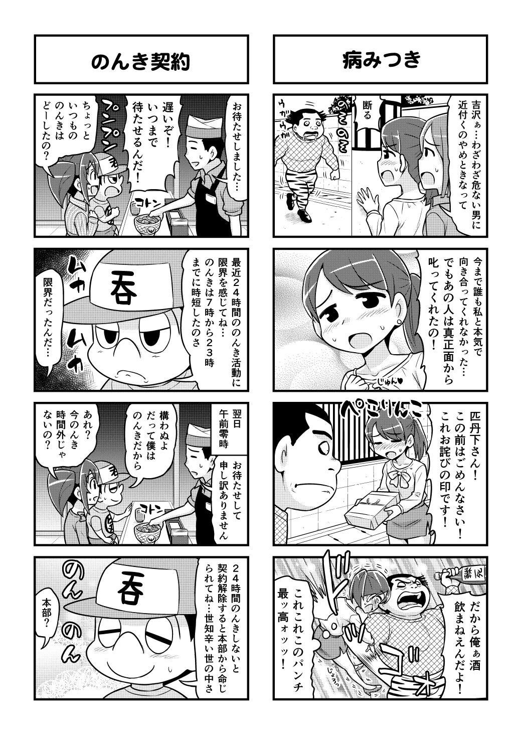 Nonki BOY Ch. 1-50 432