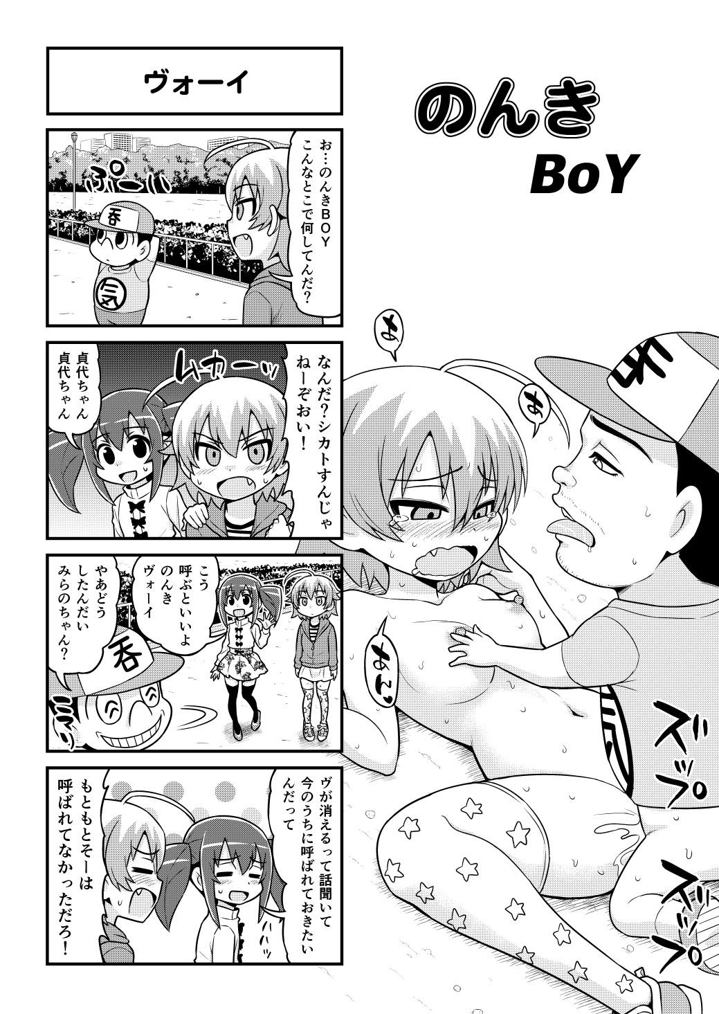 Nonki BOY Ch. 1-50 436