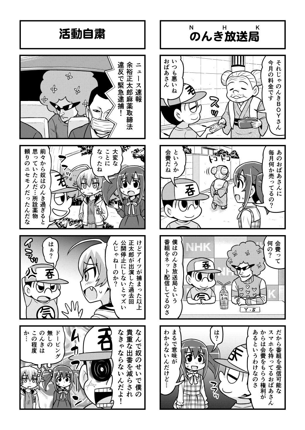 Nonki BOY Ch. 1-50 437
