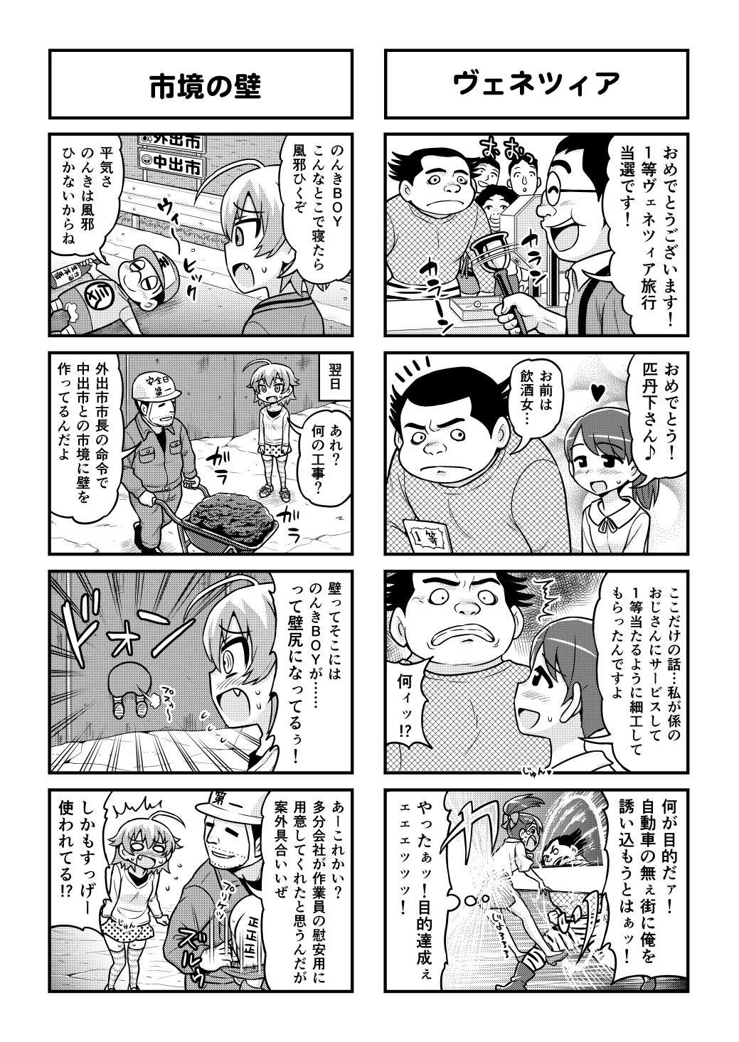 Nonki BOY Ch. 1-50 442