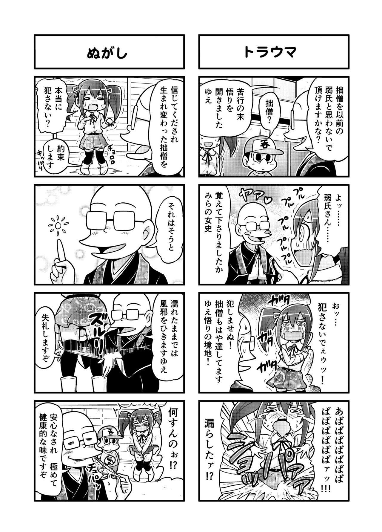 Nonki BOY Ch. 1-50 70
