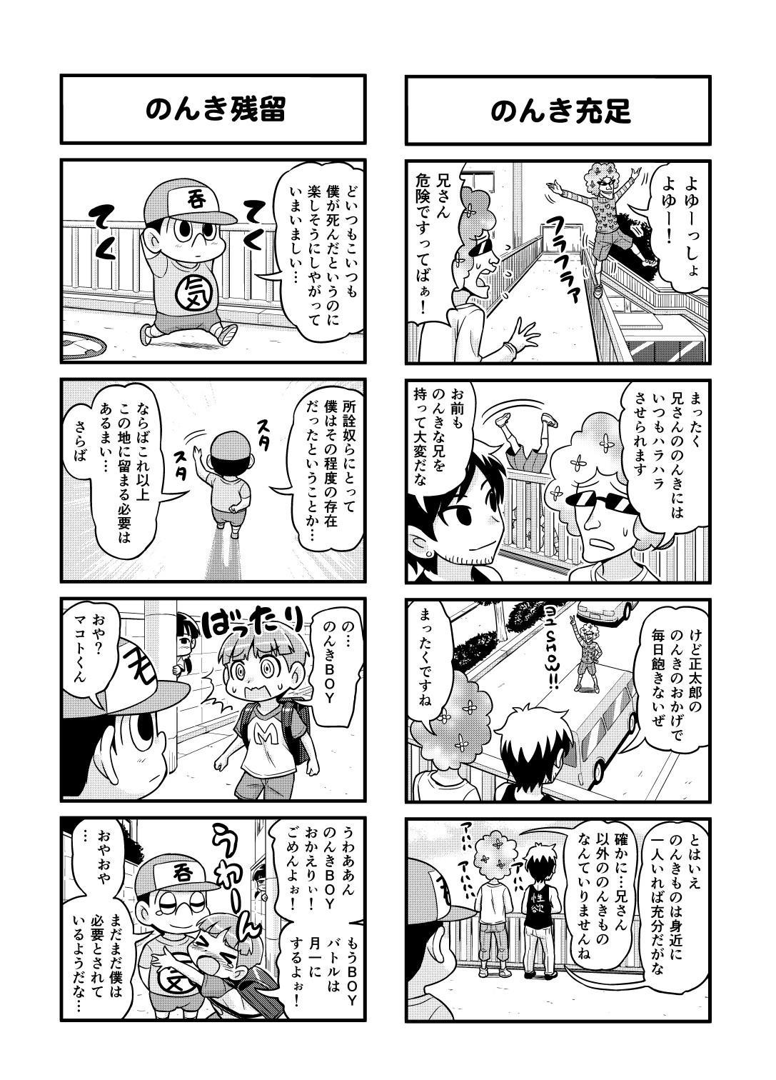 Nonki BOY Ch. 1-50 89