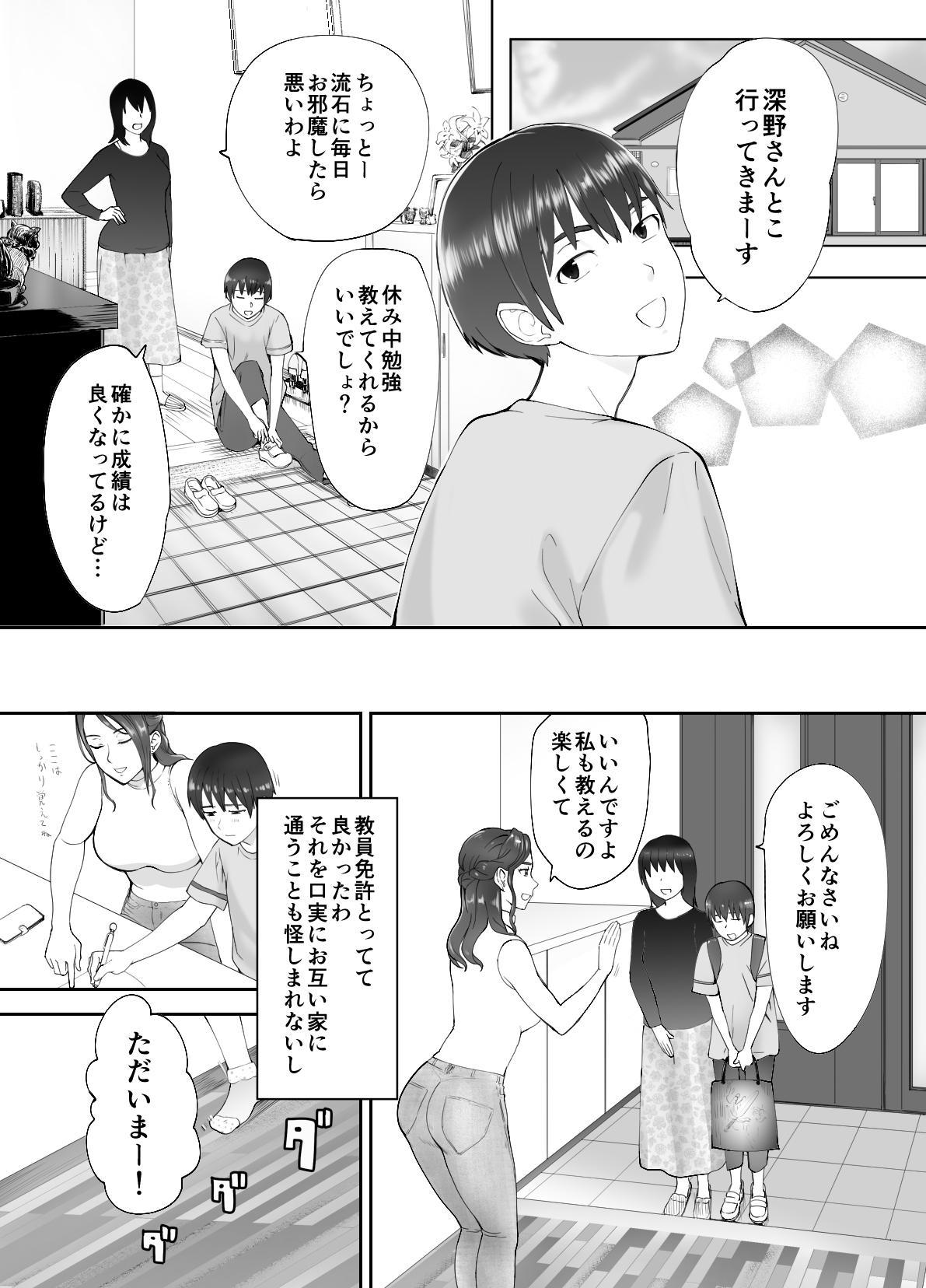 Osananajimi ga Mama to Yatte Imasu. 2 16