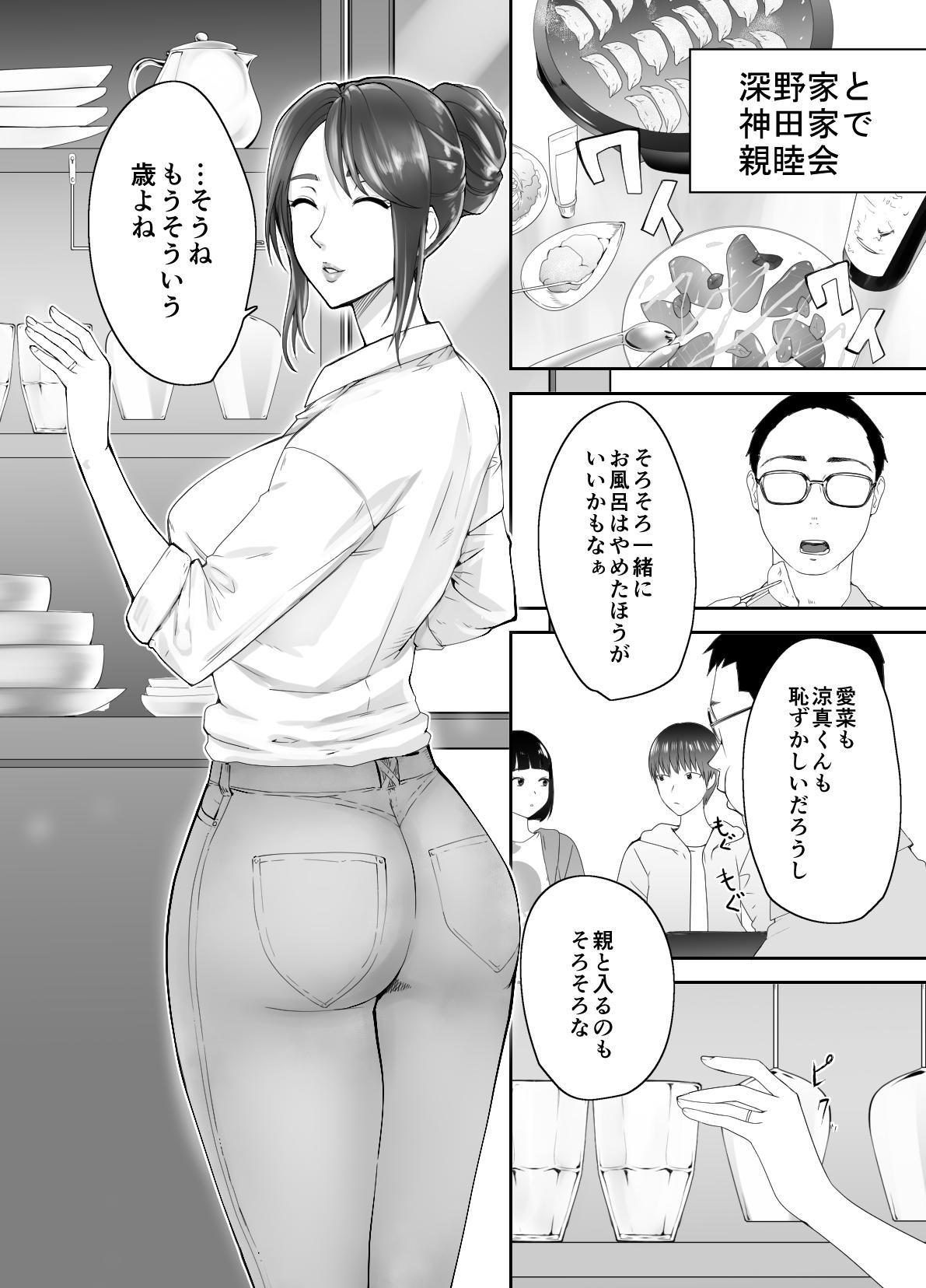 Osananajimi ga Mama to Yatte Imasu. 2 1