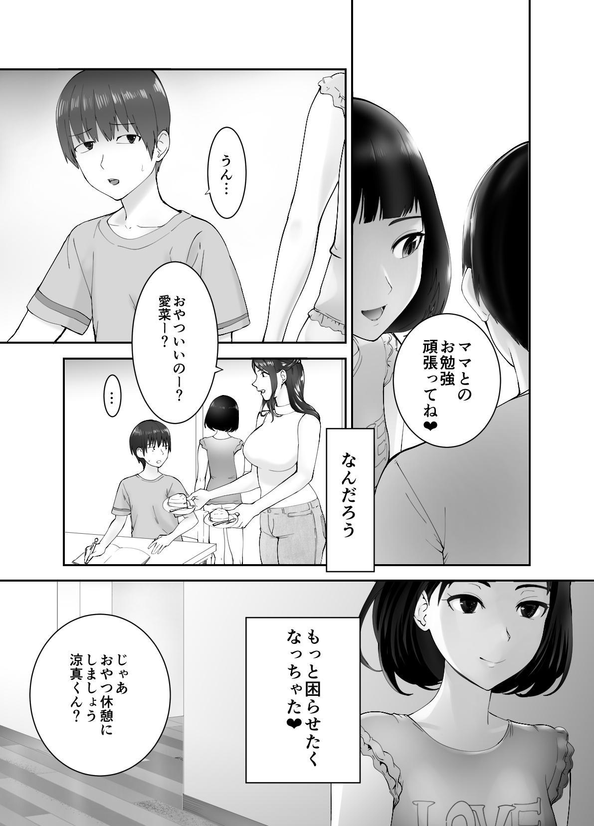 Osananajimi ga Mama to Yatte Imasu. 2 23