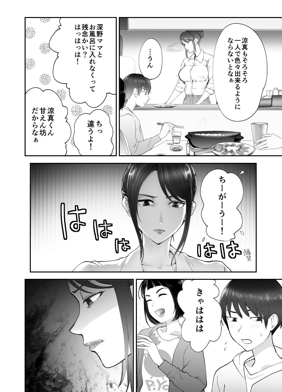Osananajimi ga Mama to Yatte Imasu. 2 2