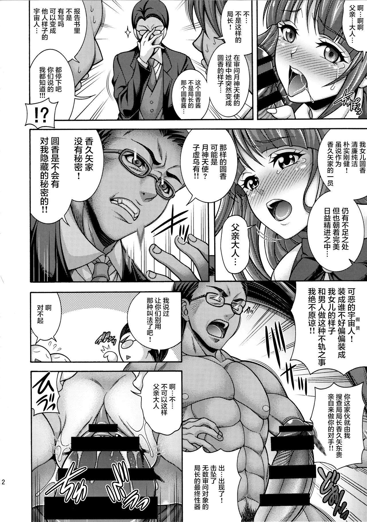 Haramekuha Gekkou 11