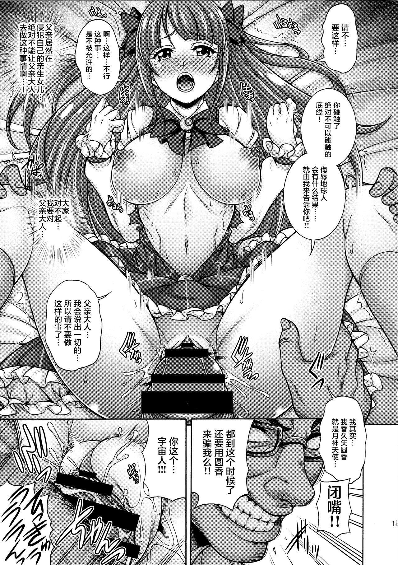 Haramekuha Gekkou 12