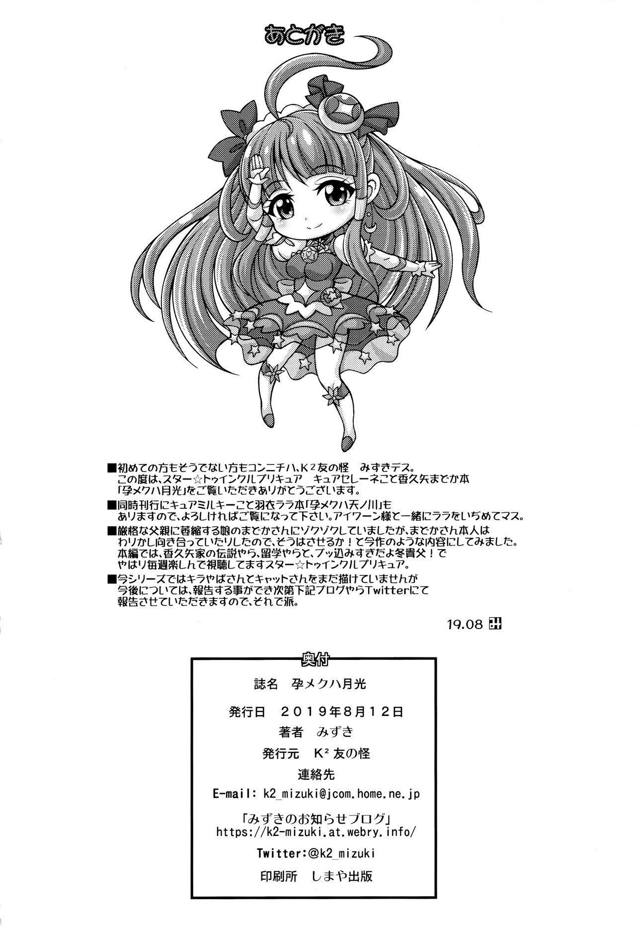 Haramekuha Gekkou 21