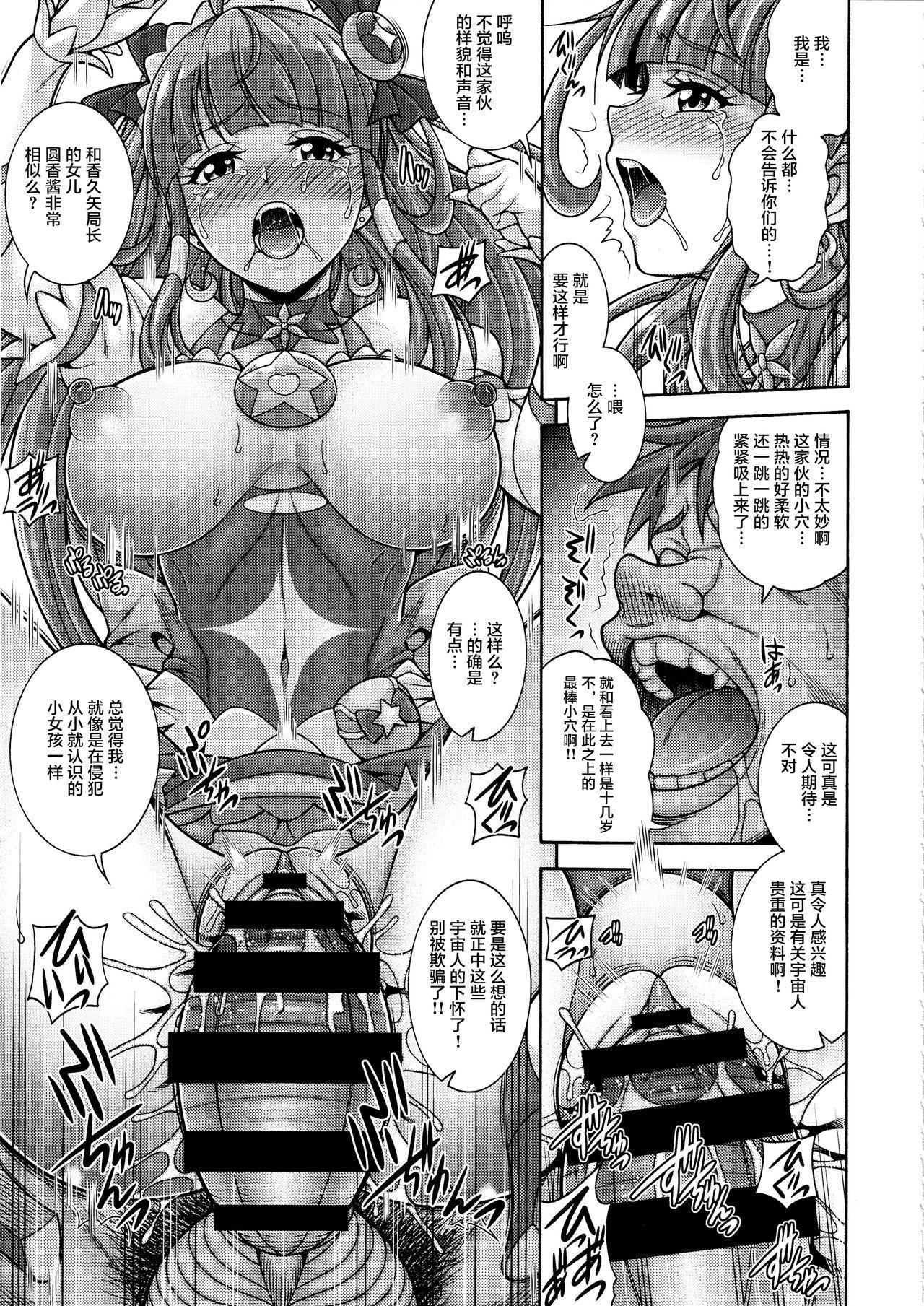 Haramekuha Gekkou 6