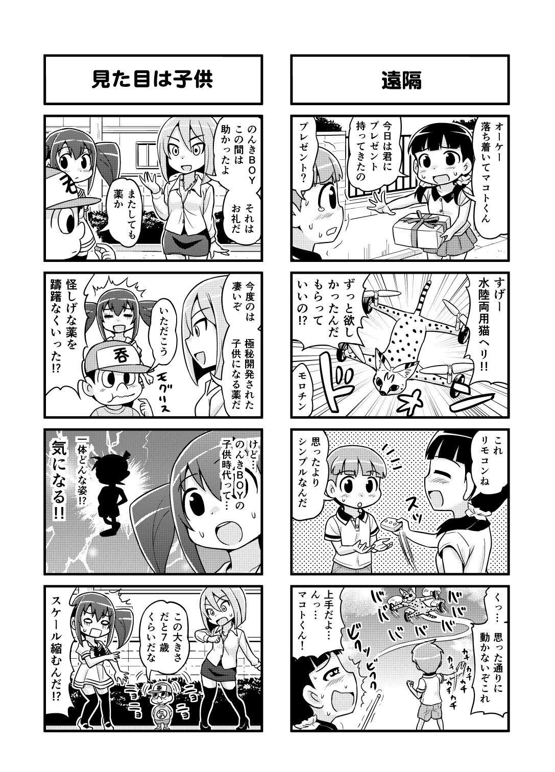 Nonki BOY Ch. 1-51 99