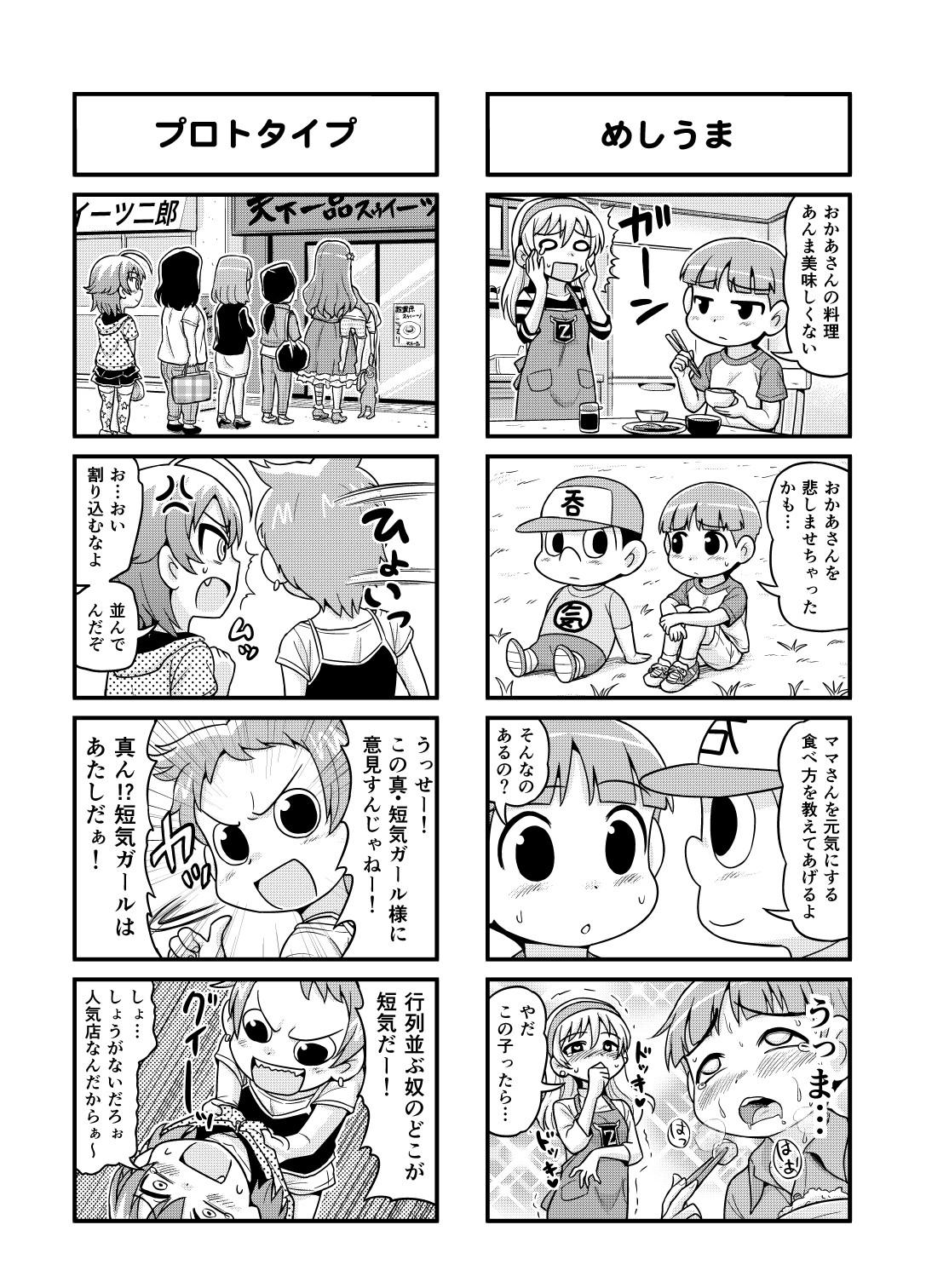 Nonki BOY Ch. 1-51 111
