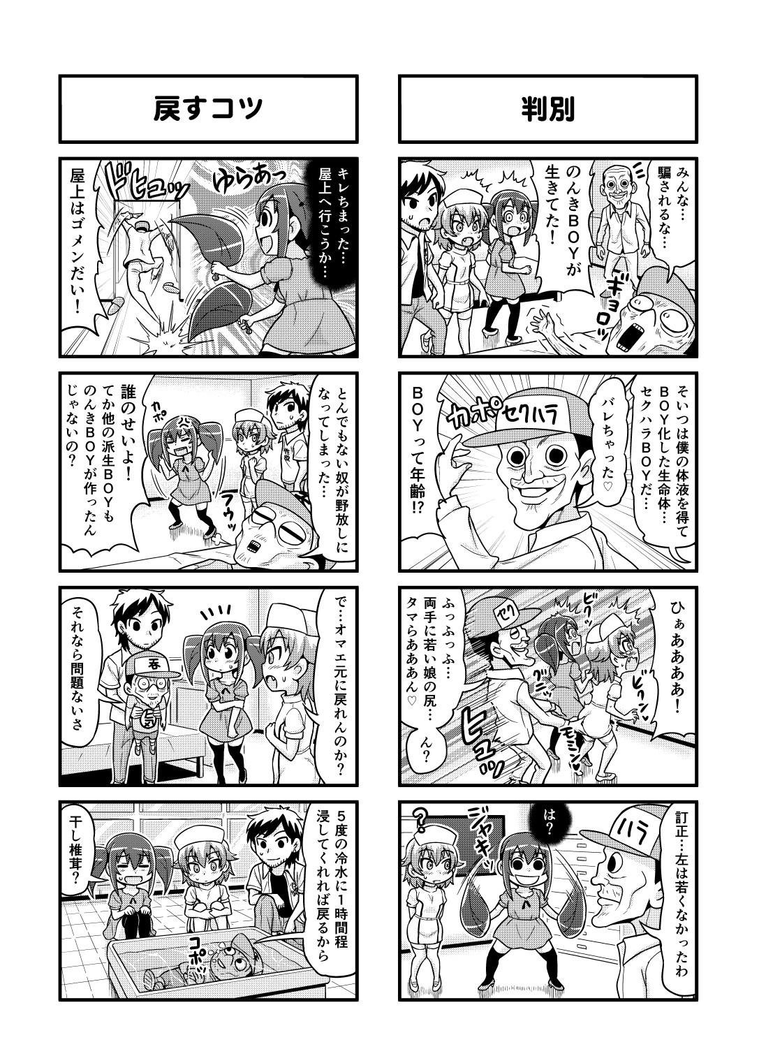 Nonki BOY Ch. 1-51 121
