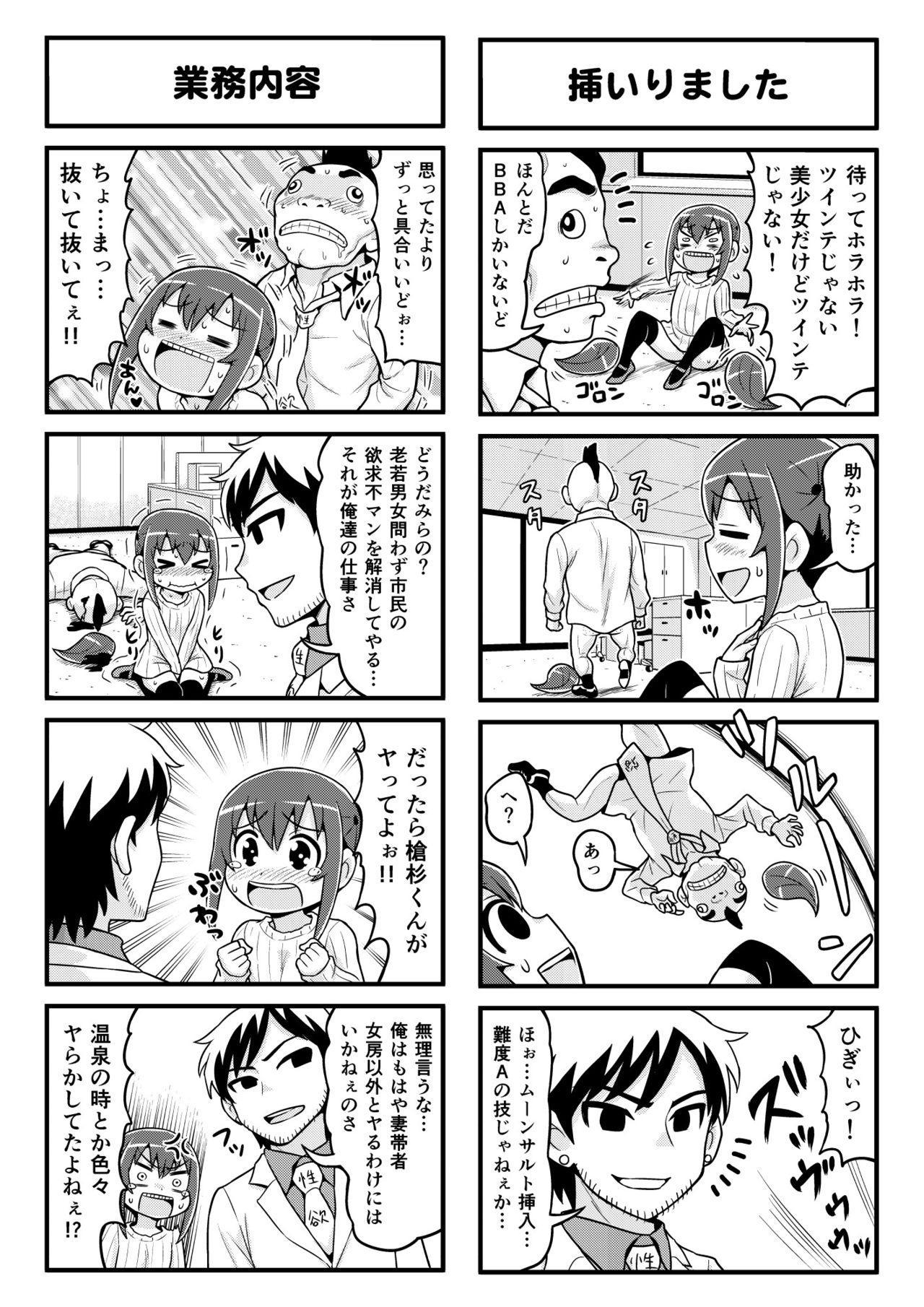 Nonki BOY Ch. 1-51 207