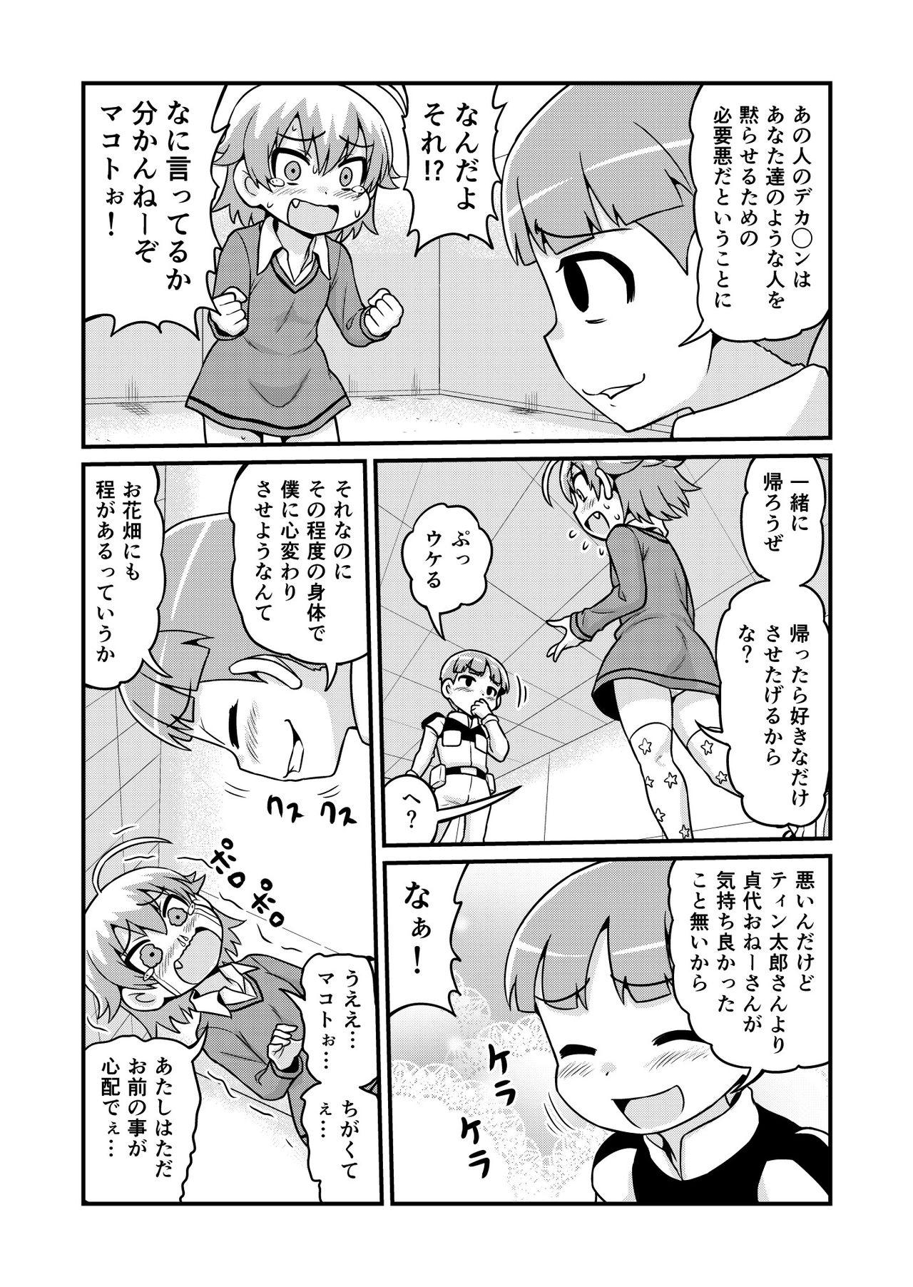 Nonki BOY Ch. 1-51 234