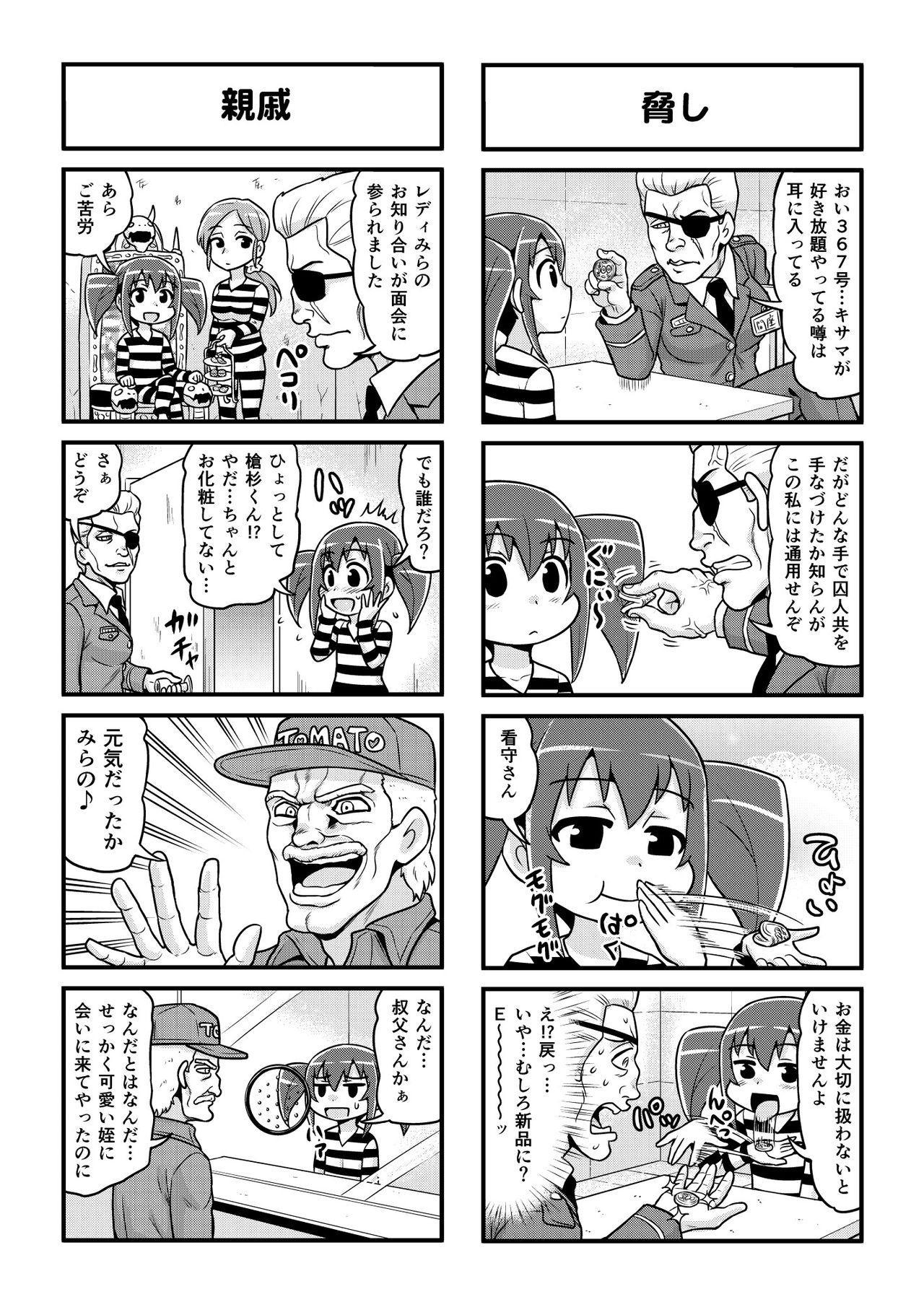Nonki BOY Ch. 1-51 245
