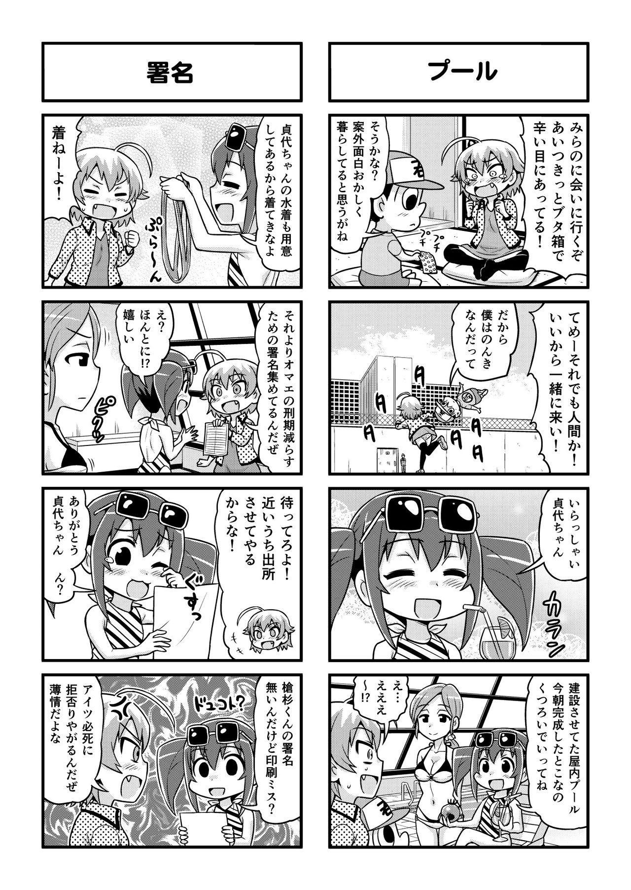 Nonki BOY Ch. 1-51 246