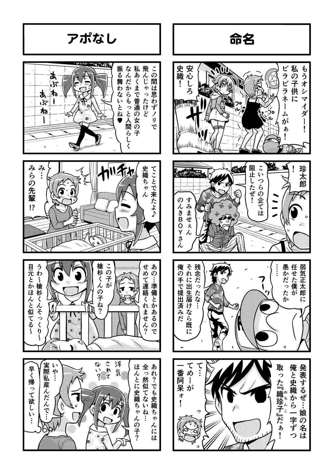 Nonki BOY Ch. 1-51 256