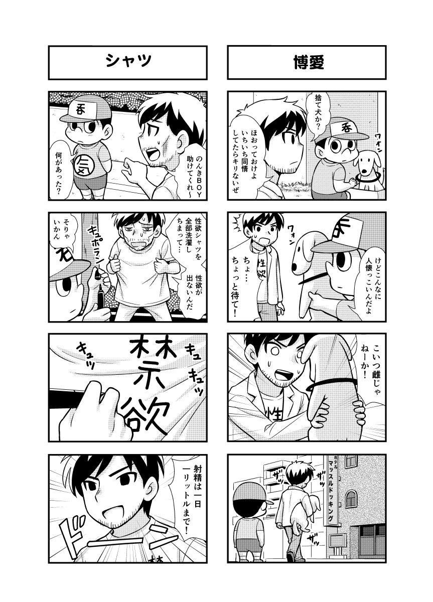 Nonki BOY Ch. 1-51 26