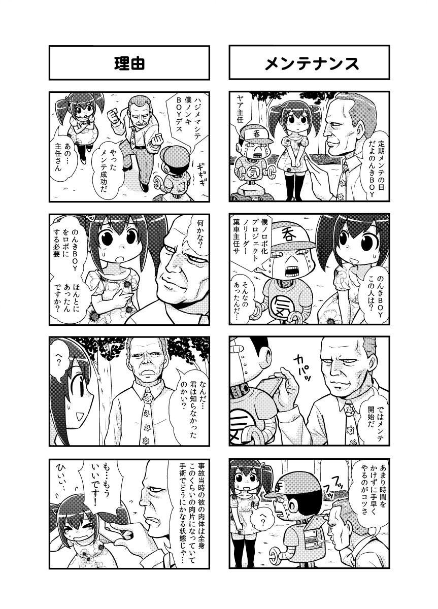 Nonki BOY Ch. 1-51 31